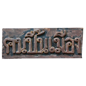"Old Northern Thai Teak ""Khon Puen Muang"" Sign"