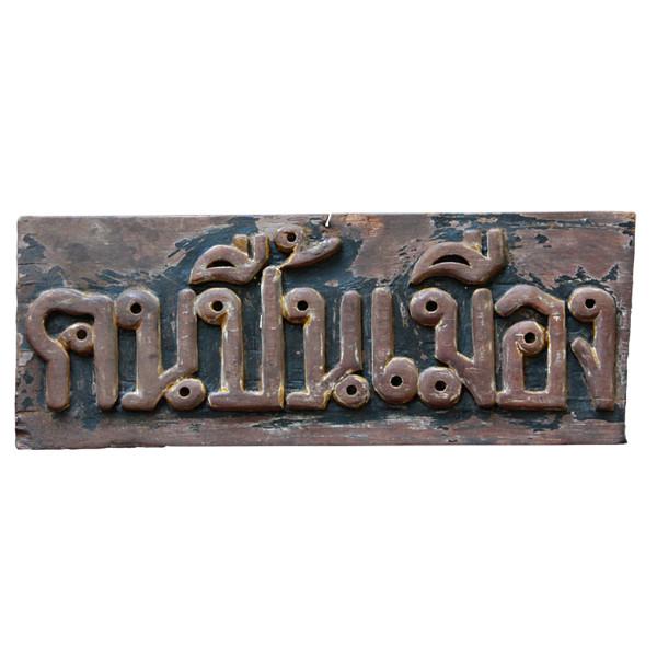"""Old Northern Thai Teak """"Khon Puen Muang"""" Sign"""